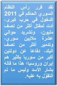bashar-interv1